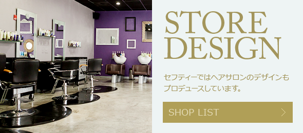小倉セフティの店舗デザイン
